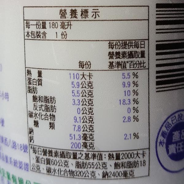 華南鮮羊乳-3