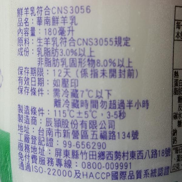 華南鮮羊乳-2