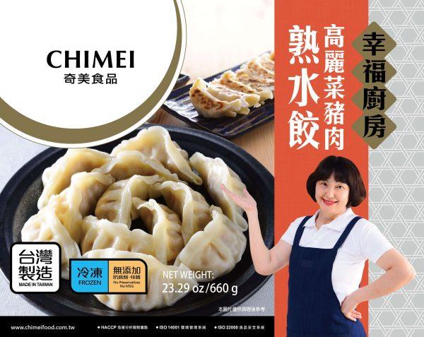 0122幸福廚房_奇美高麗菜豬肉熟水餃22g30入(正面)