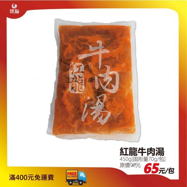 201902牛肉湯