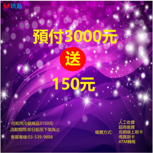 2019預付3000