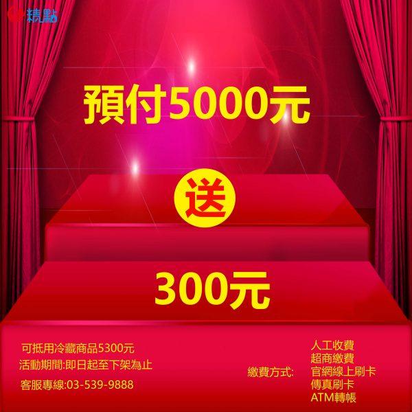 2019預付5000